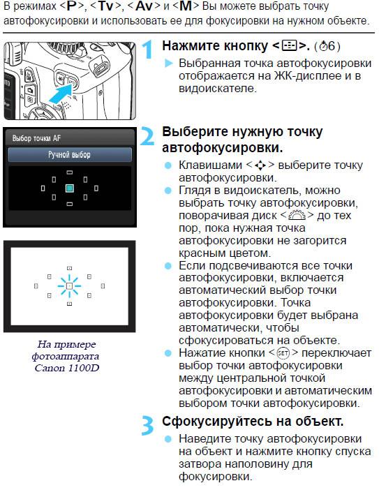 Екатеринбург ручные настройки цифрового фотоаппарата потушить